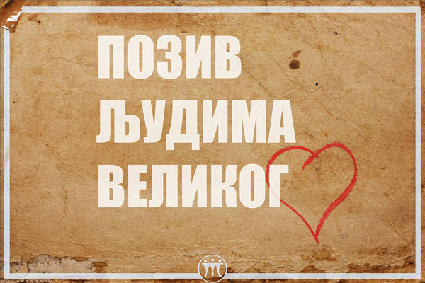 Poziv ljudima velikog srca
