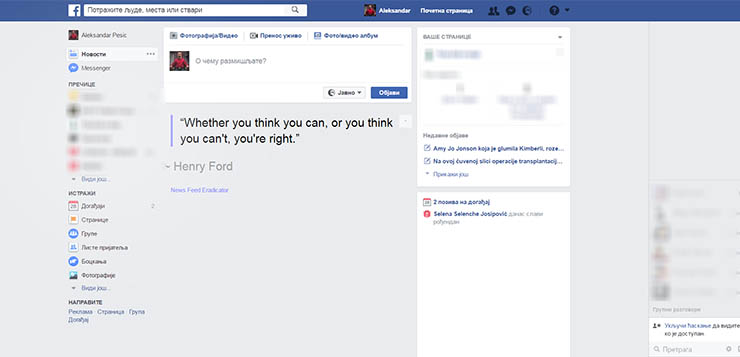 najbolje chrome ekstenzije facebook news feed eradicator